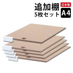 A4追加棚セット 5枚 PLN-18TR(270011)送料無料 代引不可(VT)日本製 オフィス家具(ms)|msstore-1147
