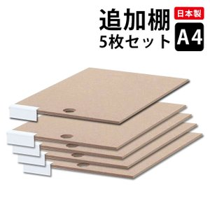 A4用紙 整理棚 A4 書類棚 追加棚セット 5枚 PLN-18TR オフィス家具 シンプル ナチュラル (270011)(VT)|msstore-1147