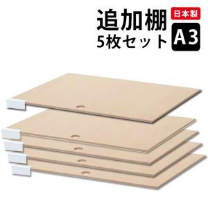 A3追加棚セット 5枚 PLN-19TR(270012)送料無料 代引不可(VT)日本製 オフィス家具(ms)|msstore-1147
