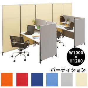 パーテーション パーティション 間仕切り 衝立 オフィス 事務所 業務用 ファスナー連結 ジップリンク W1000×H1200 ZIP LINK II YSNP100S (270040)(VT)|msstore-1147