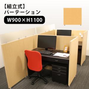 パーティション パーテーション 間仕切り 衝立 目隠し 仕切り オフィス 事務所 パーテーション 900×1100 (270094)(VT)|msstore-1147