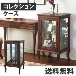 コレクションケース ガラスキャビネット ガラスケース ディスプレイラック アンティーク クラシック 猫足家具 キャビネット 完成品 ウェール (28582)(KR)|msstore-1147