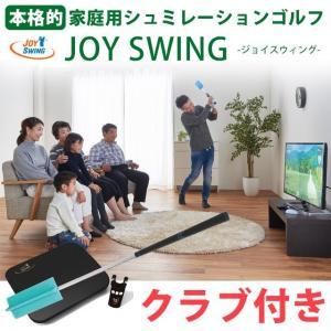 家庭用 シュミレーションゴルフ JOY SWING ジョイスウィング クラブ付セット STL-PG100 (290048) (NP) msstore-1147