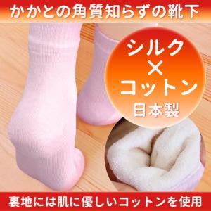 冷え取り かかと 保湿 靴下 角質ケア シルク コットン シルコット 全4色 送料無料 日本製 カカトクリニック (300012)(ms)|msstore-1147