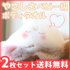 ボディタオル 日本製 2枚セット ベビーボディタオル お買い得 敏感肌 子供 やわらか 抗菌 送料無料(300034)(yz)|msstore-1147