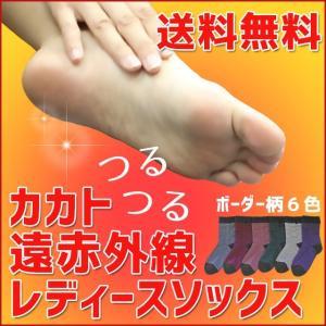カカトクリニック かかとひび割れ 靴下 ソックス かかとケア 角質ケア 保湿 フットケア 遠赤外線 足の冷えない 靴下 ボーダー柄 日本製 ポスト投函(300056)(ms)|msstore-1147