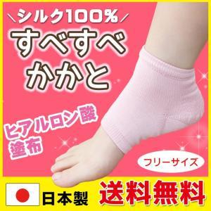 つま先なし 靴下 シルク かかと 潤い かかとツルツル フリーサイズ 履くだけで潤いのある すべすべかかと ポスト投函 (300065)(ms)|msstore-1147