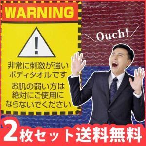 デスボディタオル DANGER ウルトラハード 2枚セット 送料無料 日本製 お買い得 バス用品 メンズ かため ハード (300068) (yz)|msstore-1147