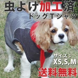 インセクトシールド Doggles 虫よけTシャツ XS / S / M ペット用 ヒアリに効果あり (400001)送料無料(MT)insect shield(ms)|msstore-1147