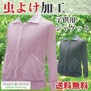 インセクトシールド 子供用 虫よけ ボーダージャケット 襟付き ヒアリに効果あり 送料無料 (400012a)(MT)insect shield(ms)|msstore-1147