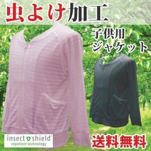 インセクトシールド 虫よけ ボーダージャケット 襟なし 子供用 ヒアリに効果あり 送料無料 insect shield (400014a)(MT)(ms)|msstore-1147