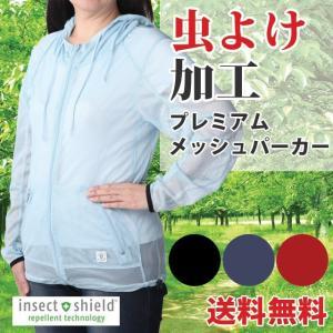 インセクトシールド プレミアム 虫よけ メッシュパーカー(男女兼用) ヒアリに効果あり 送料無料 insect shield (400025-kr)(MT)(ms)|msstore-1147