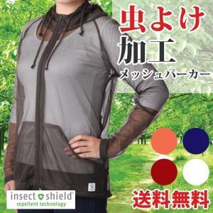 虫よけ メッシュパーカー 男女兼用 インセクトシールド ヒアリ マダニ 虫除け (400031)(MT) msstore-1147