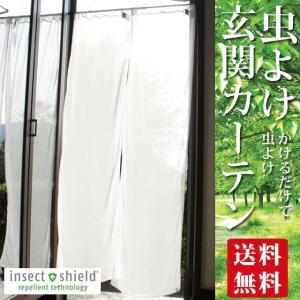 虫が室内に入りにくくする加工を施した、玄関カーテン 小さな虫を寄せ付けにくく、素材には風を通しやすい...