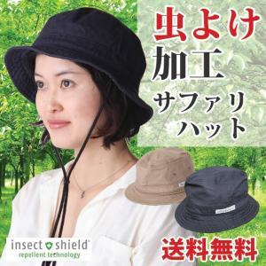 インセクトシールド 虫よけ サファリハット 調節紐つき 帽子 ヒアリに効果あり 送料無料 insect shield (400062)(MT) (ms)|msstore-1147