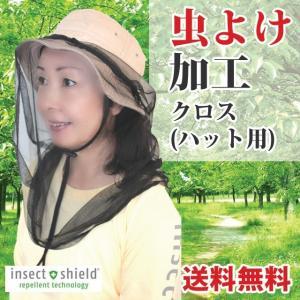 インセクトシールド 帽子用 虫よけクロス 着脱可能 ヒアリに効果あり 送料無料 insect shield (400064a)(MT)(ms)|msstore-1147