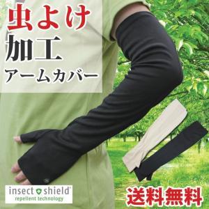 インセクトシールド 虫よけ アームカバー 1セット ヒアリに効果あり 送料無料 insect shield (400083a)(MT)(ms)|msstore-1147