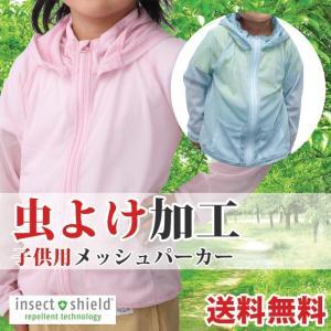 キッズ 虫よけ アウター 女の子 男の子 虫除け メッシュ パーカー 子供用 インセクトシールド (400102)(MT)