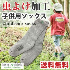 虫よけ 子ども用 ソックス 靴下 グレー こども 子供 くつした インセクトシールド (400183) (MT) msstore-1147