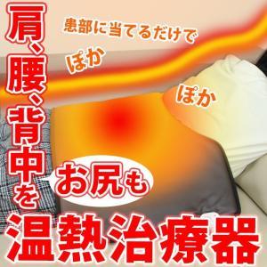 あたため マット 肩 背中 腰 尻 下腹部 冷え 温め 肩こり 腰痛 マッサージ コリ 温熱治療器 ぽっかぽか (58217) (KR)|msstore-1147