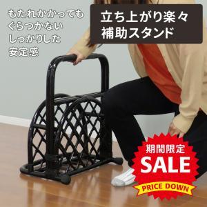 立ち上がり 補助 手すり 介護用品 籐製 立ち上がり補助具 手摺り 立ち上がりサポート 上がり補助スタンド マガジンラック付 (60659)(KR)