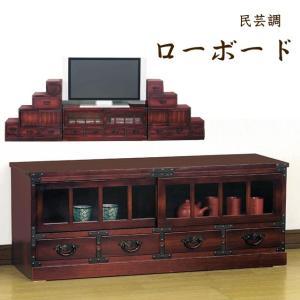和モダン 民芸調家具 ローボード (64805)送料無料(KR) モダン 和風家具 飾り棚 収納 テレビ台|msstore-1147