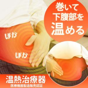 温熱 治療器 あたため ホット パック お腹 肩 背中 腰 冷え 温め 家庭用 あっため帯 (68639)(KR)|msstore-1147