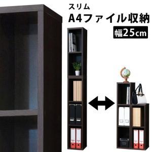A4ファイル 収納棚 本棚 すきま収納 書類棚 スリムA4ファイル収納 W25 ブラウン (69432)(KR)|msstore-1147