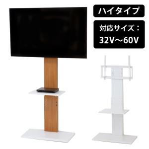 壁掛け風テレビ台 ハイ ナチュラル ホワイト 高さ160cm (71792・32646)(KR)|msstore-1147