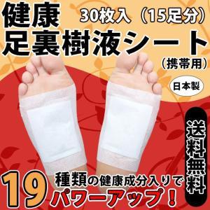 健康足裏樹液シート 30枚(78581)日本製 送料無料 天...
