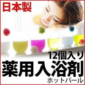 日本製 薬用入浴剤 ホットパール (6種類の香り) 12個入り プチギフト ポイント消化に 1000円以下 送料無料 (78594)(ms)|msstore-1147