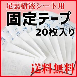 足裏シート 樹液シート 専用 固定テープ 20枚  日本製 ※樹液パウダーは付属しません MS樹液シート 足うらシート 送料無料(78611)(ms)|msstore-1147