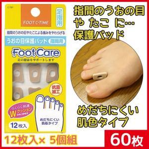 特殊2層構造のWクッション効果で指間のうおの目やたこによる痛みをやわらげます。  ◆品名:フットケア...