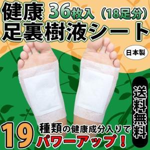健康足裏樹液シート 36枚(78701) 日本製 バラ梱包 ...