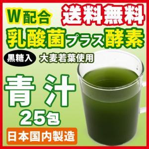 青汁 25 乳酸菌 (ラクリス) プラス酵素 W配合 黒糖入...