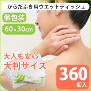 日本製 体拭きシート からだふき 大判 ウエットティッシュ ウエットシート からだきれい 360枚 Lサイズ 入院 介護用品 防災グッズ (78713)(ms)|msstore-1147