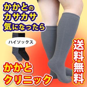 かかとケア 靴下 ソックス かかとひび割れ 靴下 レディース かかと 角質ケア 保湿 フットケア カカトクリニック ハイソックス (78714-kr)(ms)|msstore-1147