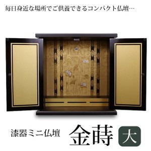 ミニ仏壇 おしゃれ モダン 仏壇 コンパクト 小型仏壇 漆器 ミニ仏壇 金蒔 大 (80002)(KR)|msstore-1147
