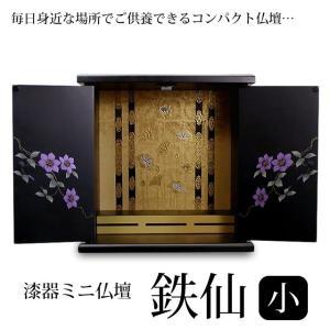 漆器 ミニ仏壇 鉄仙 小 (80008)送料無料(KR)仏壇 仏具 小型 コンパクト|msstore-1147