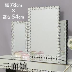 クリスタル調の装飾が豪華 三面鏡はさまざまな角度からの身だしなみチェックに便利です  ◆商品サイズ:...