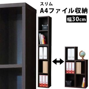 隙間収納 30cm 棚 本棚 薄型 スリム 書類棚 すきま収納 スリムA4ファイル収納 W30 ブラウン (85315)(KR)|msstore-1147