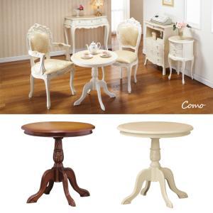テーブル 丸テーブル 猫脚家具 姫系家具 机 デスク アンティーク調家具 コモ フランシスカ テーブル (92168)(KR)|msstore-1147