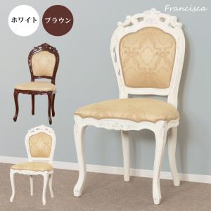 ダイニングチェア いす 椅子 ダイニングチェアー 猫脚 猫足 姫系 木製 アンティーク調 クラシック コモ フランシスカ チェアー 肘なし(92174)(KR)|msstore-1147