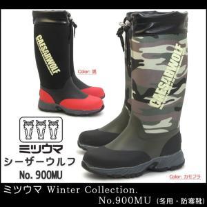 ミツウマ シーザーウルフ No.900MU 冬用・防滑長靴 (カモフラ・黒) メンズ mstage