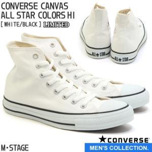 コンバース キャンバス オールスター カラーズ ハイ CONVERSE CANVAS ALL STAR COLORS HI WHITE/BLACK ユニセックス・メンズサイズ|mstage