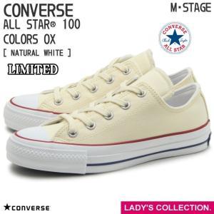 コンバース オールスター 100 カラーズ ナチュラルホワイト 生成り アイボリー ユニセックス レディース CONVERSE ALL STAR 100 COLORS OX NATURAL WHITE|mstage