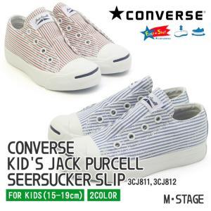 コンバース キッズ ジャック パーセル シアサッカー スリップ ブルー/トリコ 15-18cm 子供用 靴 CONVERSE KID'S JACK PURCELL SEERSUCKER SLIP BLUE/TRICO|mstage