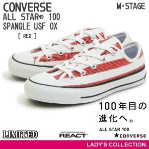 コンバース オールスター 100 スパンコール USF ロー CONVERSE ALL STAR 100 SPANGLE USF OX RED 32891872 レディース|mstage