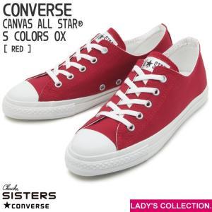 コンバース スニーカー オールスター S カラーズ ロー レッド レディース アーモンドトウ CONVERSE ALL STAR S COLORS OX RED CHUCKS SISTERS 32892712|mstage