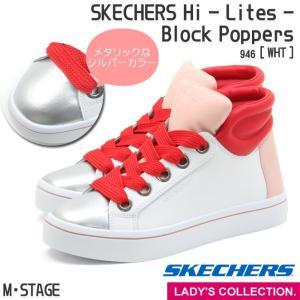 スケッチャーズ ウィメンズ ハイライツ - Block Poppers ホワイト レディース ハイカット スニーカー SKECHERS Hi-Lites - Block Poppers mstage